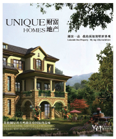 First Issue of Unique Homes China