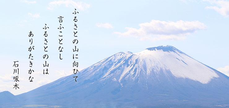 ふるさとの山に向かひて言ふことなし ふるさとの山はありがたきかな