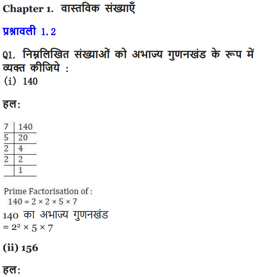 NCERT Solutions for class 10 Maths Chapter 1 Exercise 1.2