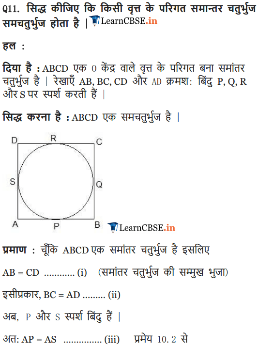 NCERT Solutions for class 10 Maths Chapter 10 Exercise 10.2