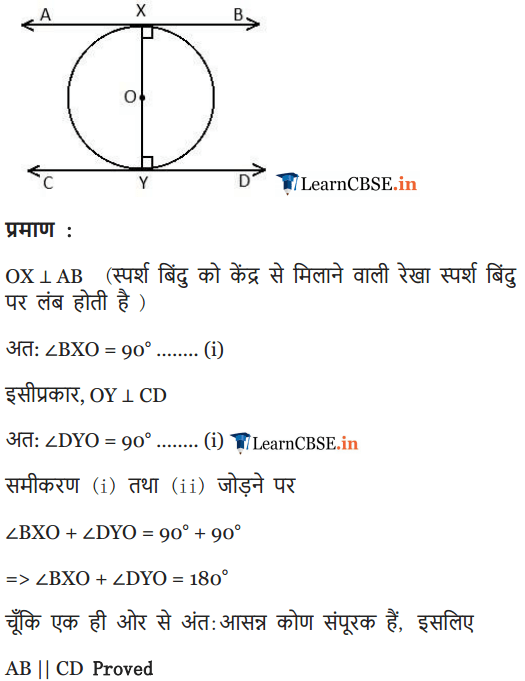 10 Maths Chapter 10 Exercise 10.2 in pdf form