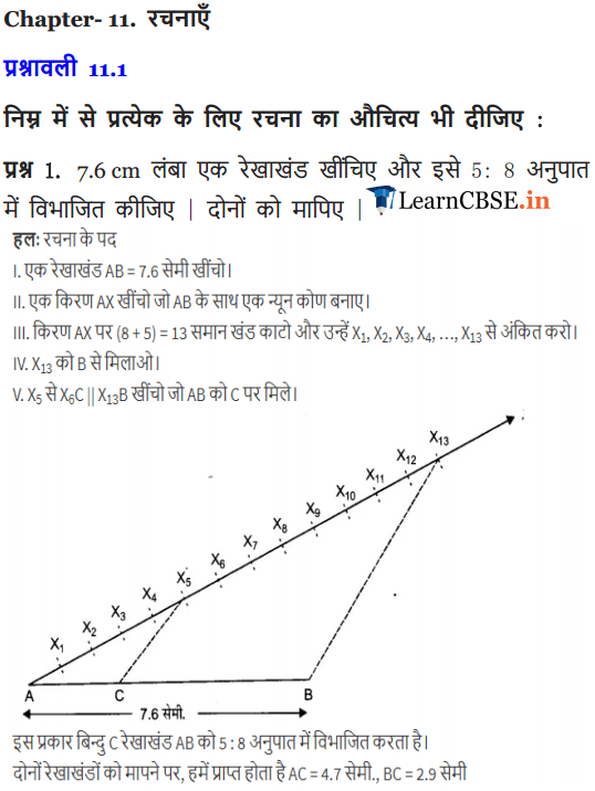 NCERT Solutions for Class 10 Maths Chapter 11 Exercise 11.1 constructions in pdf