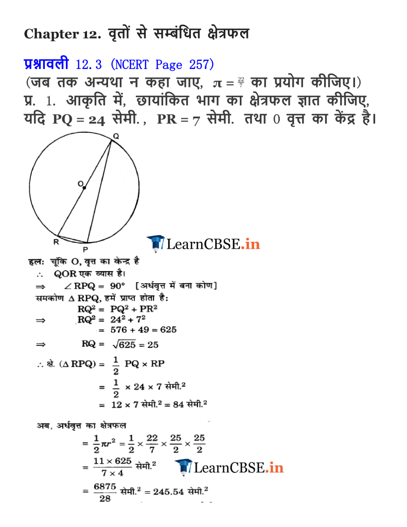 NCERT Solutions for Class 10 Maths Chapter 12 Exercise 12.3 in English medium