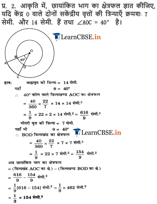 Class 10 Maths Chapter 12 Exercise 12.3 Areas Related to Circles solutions in english