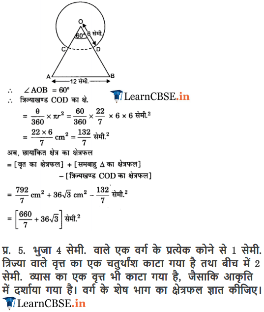 Class 10 Maths Chapter 12 Exercise 12.3 Areas Related to Circles question 1, 2, 3, 4, 5, 6, 7, 8, 9 solutions.