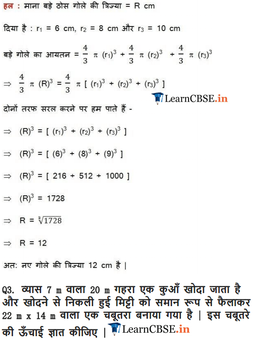 NCERT Solutions for Class 10 Maths Chapter 13 Exercise 13.3 for high school up board.