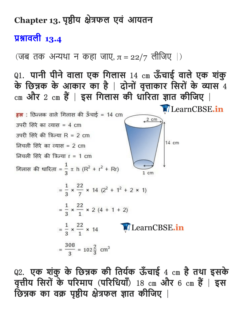 NCERT Solutions for Class 10 Maths Chapter 13 Exercise 13.4 surface areas and volumes in English medium pdf