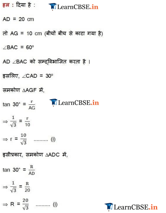 NCERT Solutions for Class 10 Maths Chapter 13 Exercise 13.4 in Hindi medium