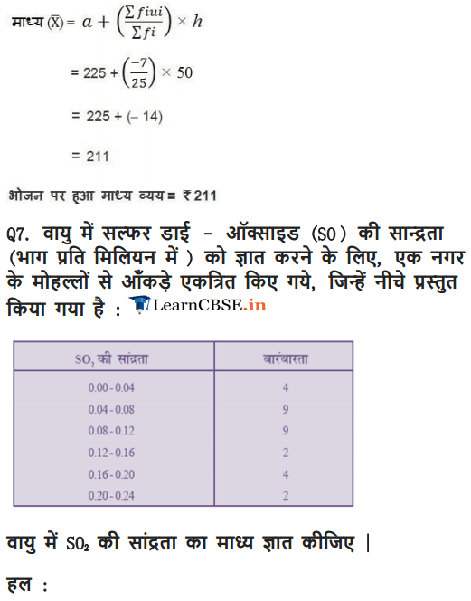 NCERT Solutions for class 10 Maths Chapter 14 Exercise 14.2 mp board high school
