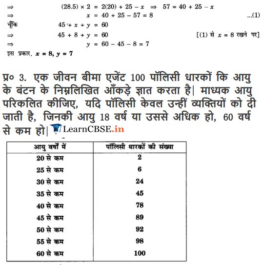 NCERT Solutions for class 10 Maths Chapter 14 Exercise 14.3 free download