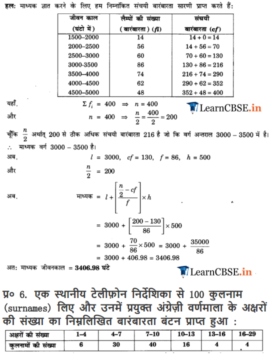 NCERT Solutions for class 10 Maths Chapter 14 Exercise 14.3 free guide