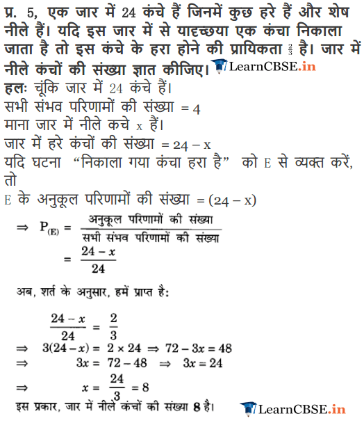 Class 10 Maths Chapter 15 Exercise 15.2 Probability optional exercises in hindi medium