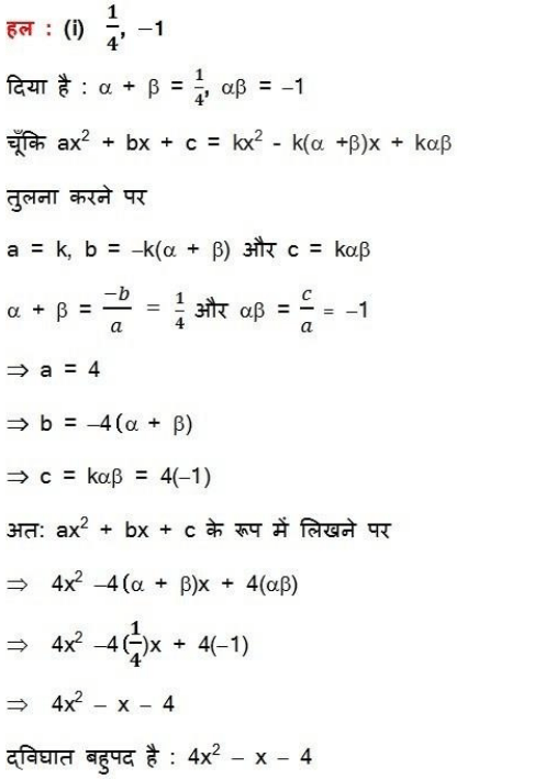 Class 10 maths chapter 2 exercise 2.2 in Hindi