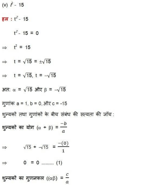 Class 10 Maths Chapte 2 Exercise 2.2 in Hindi