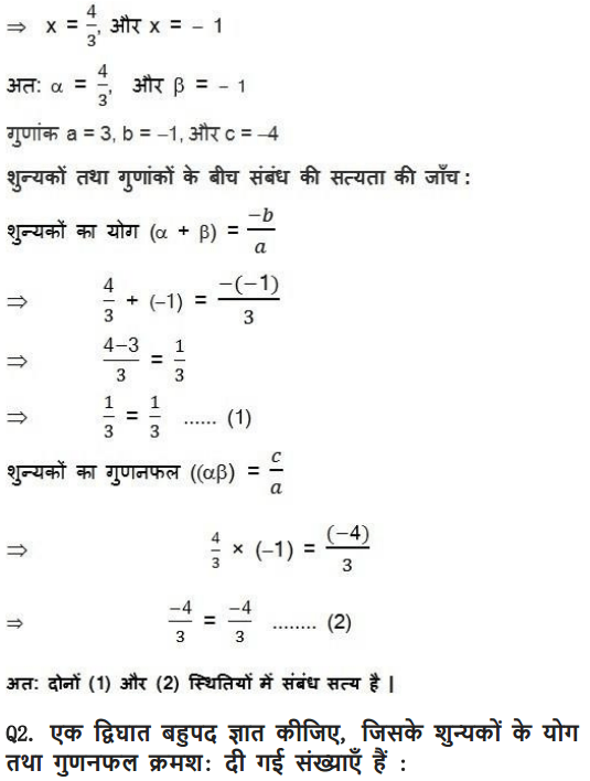 Class 10 Maths Chapte 2 Exercise 2.2 in Hindi questions answers