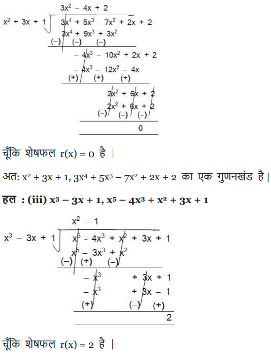 Class 10 maths chapter 2 exercise 2.3 in English