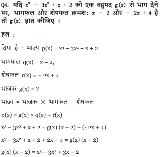 Class 10 maths chapter 2 exercise 2.3 in Hindi