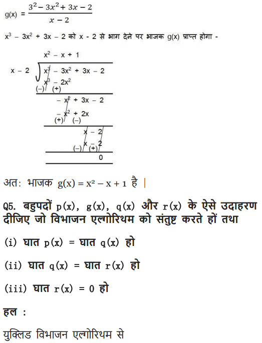 Class 10 maths chapter 2 exercise 2.3 Hindi medium
