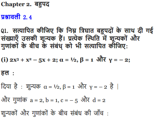 Class 10 Maths chapter 2 exercise 2.4 solutions in Hindi Medium