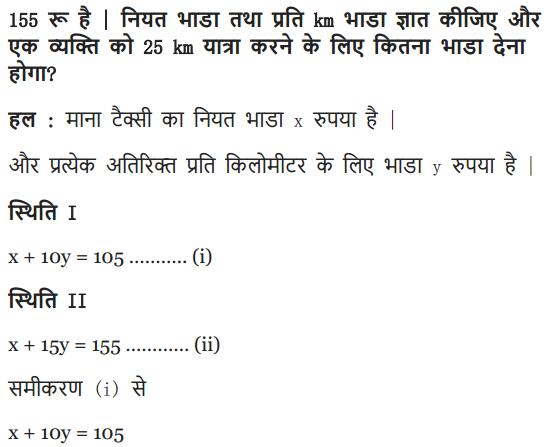 10 Class maths chapter 3 exercise 3.3