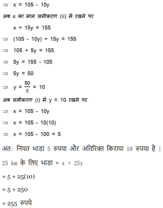 10 Class maths chapter 3 exercise 3.3 in hindi medium