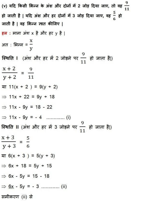 10 MAths chapter 3 exercise 3.3