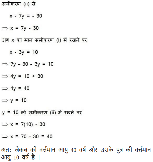 10 maths chapter 3 exercise 3.3 in Hindi medium download in PDF