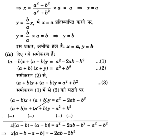 Class 10 maths chapter 3 optional exercise 3.7 solutions