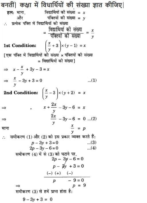 NCERT Solutions for class 10 Maths Chapter 3 optional Exercise 3.7 in English in pdf