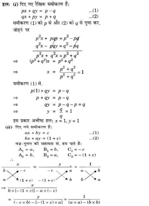 NCERT Solutions for class 10 Maths Chapter 3 Exercise 3.7 in Hindi