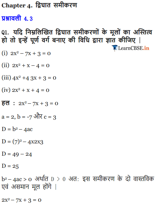 NCERT Solutions for Class 10 Maths Chapter 4 Exercise 4.3 Quadratic Equations