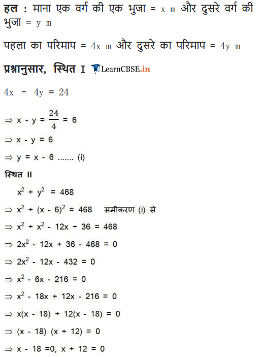 ncert solutions for class 10 maths chapter 4 exercise 4.3 in hindi medium