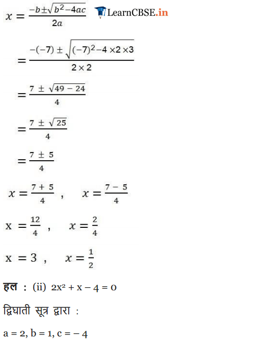 Class 10 Maths Chapter 4 Exercise 4.3 in PDF form