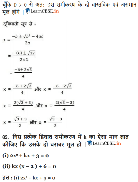 NCERT Solutions for Class 10 Maths Chapter 4 Exercise 4.4 Quadratic Equations Hindi medium