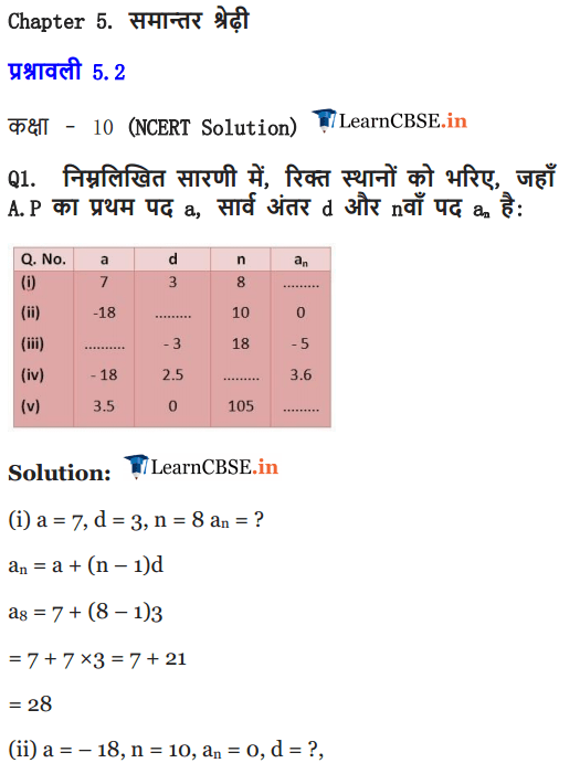 NCERT Solutions for class 10 Maths Chapter 5 Exercise 5.2 AP