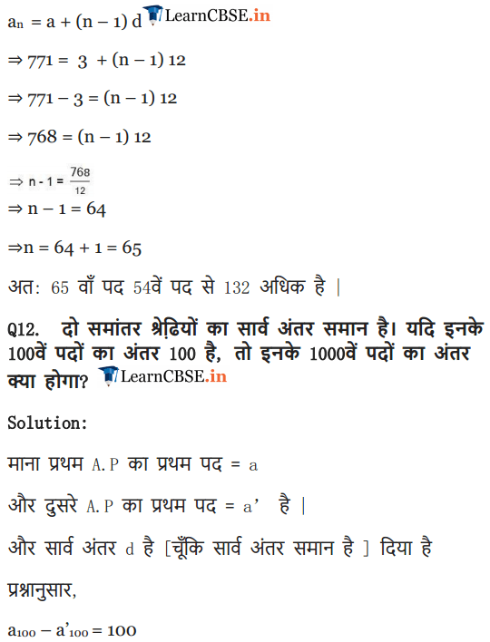 10 Maths Exercise 5.2 Solutions for CBSE & UP Board 2018-19