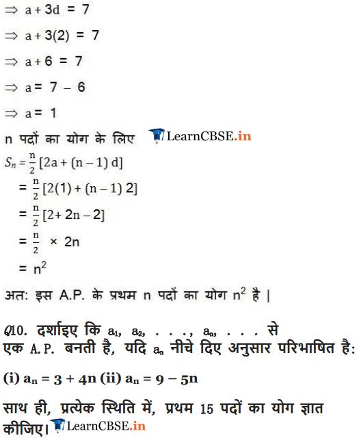 10 Maths Exercise 5.3 Questions Answers solutions