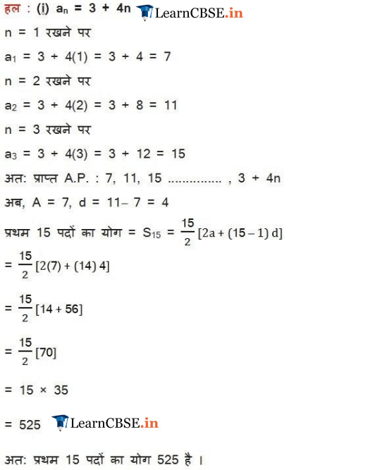 10 Maths Exercise 5.3 Questions Answers in Hindi Medium