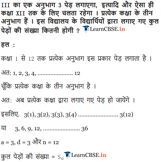 Chapter 5 Exercise 5.3 Solutions for CBSE Board