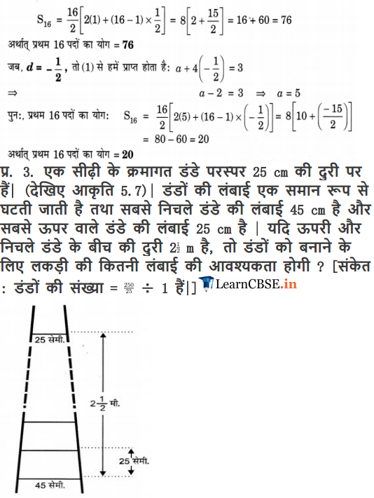 NCERT Solutions for class 10 Maths Chapter 5 optional Exercise 5.4 in English Medium PDF