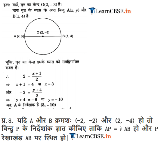 Class 10 Maths Chapter 7 Exercise 7.2 Coordinate Geometry sols for CBSE, Gujrat, UP Board, Bihar and Uttarakhand