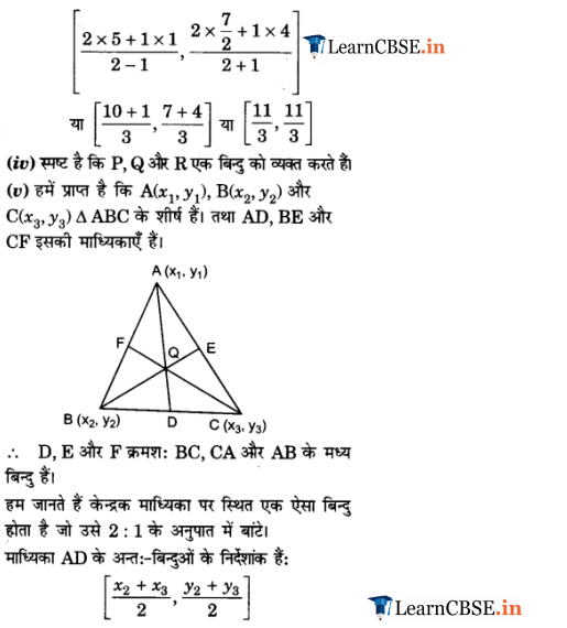 10 Maths Chapter 7 Exercise 7.4 Solutions for CBSE and UP Board