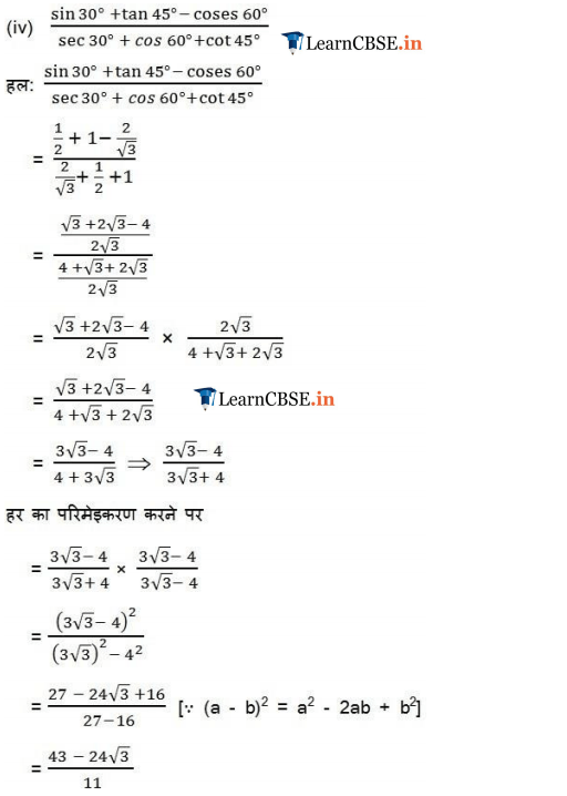 NCERT Solutions for class 10 Maths Chapter 8 Exercise 8.2 Introduction to Trigonometry free download