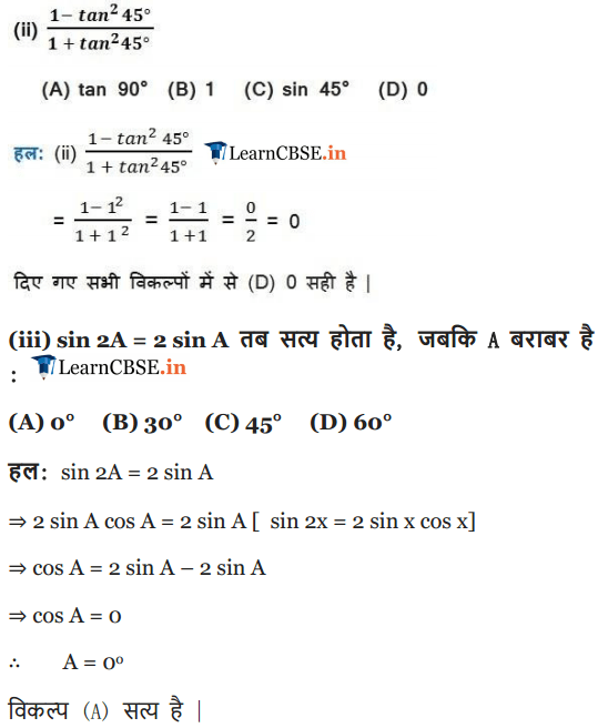 Class 10 Maths chapter 8 exercise 8.2 in Hindi medium