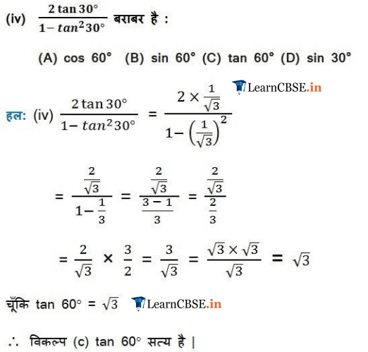 class 10 maths exercise 8.2 in english