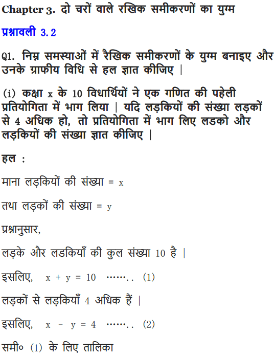 NCERT Solutions for class 10 Maths Chapter 3 Pair of Linear Equations in Two Variables Exercise 3.2 in Hindi Medium