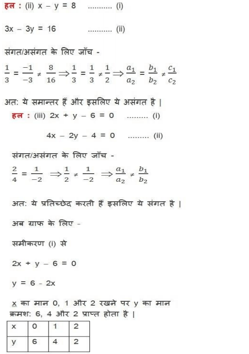 ncert solutions for class 10 maths chapter 3 exercise 3.2