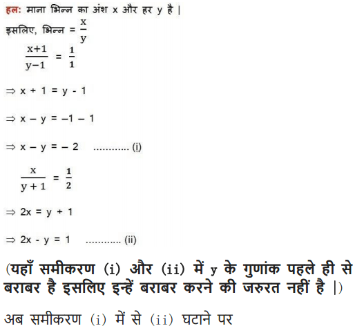 class 10 Maths Chapter 3 Exercise 3.4 word problems in Hindi PDF