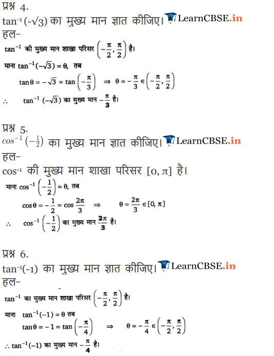 NCERT Solutions class 12 Maths Chapter 2 in Hindi
