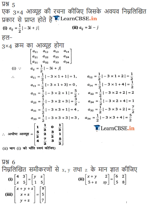 NCERT Solutions for Class 12 Maths Chapter 3 Exercise 3.1 Matrices in English medium